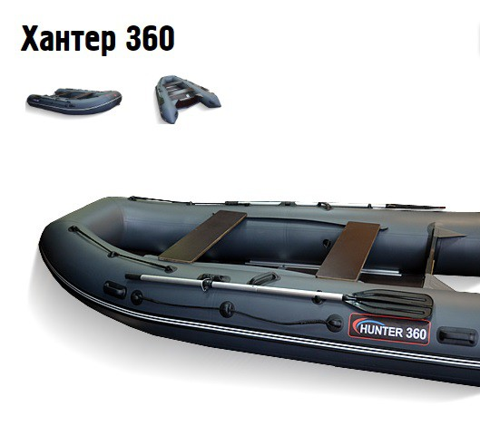 лодка хантер 360 с мотором